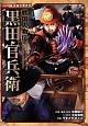黒田官兵衛 戦国人物伝 コミック版日本の歴史38