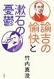 諭吉の愉快と漱石の憂鬱