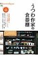 うつわ作家の食器棚 別冊Discover Japan 人気ギャラリー&ショップが選んだ注目のうつわ作家1