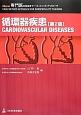 循環器疾患<第2版> New専門医を目指すケース・メソッド・アプローチ