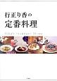 行正り香の定番料理 Rika's Standard Menu