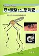 蚊の観察と生態調査 SCIENCE WATCH