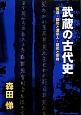 武蔵の古代史 国造・郡司と渡来人・祭祀と宗教