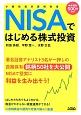 NISAではじめる株式投資 少額投資非課税制度