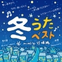 冬うたベスト Mixed by DJ瑞穂