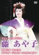 デビュー25周年記念 藤あや子特別公演 滝の白糸