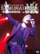 LIVE 2013 SAMURAI ROCK -BEGINNING- at 日本武道館(通常盤)