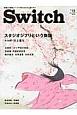 SWITCH 31-12 2013Dec スタジオジブリという物語