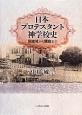 日本プロテスタント神学校史 同志社から現在まで