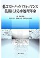低コスト・ハイパフォーマンス技術による水処理革命