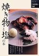焼き物と塩の本 シリーズ日本料理の基礎