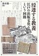 浸透する教養 江戸の出版文化という回路