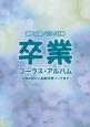 卒業コーラス・アルバム~定番の歌から最新卒業ソングまで~ 混声合唱/ピアノ伴奏