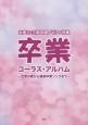 卒業コーラス・アルバム~定番の歌から最新卒業ソングまで~ 女声二部・三部合唱/ピアノ伴奏