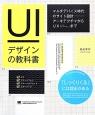 UIデザインの教科書 マルチデバイス時代のサイト設計 アーキテクチャから