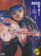 手づくりの教本 わたしのギター 模範演奏CD付 やさしい愛奏曲20
