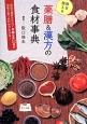 毎日使える 薬膳&漢方の食材事典 身近な食材227種+生薬50種の効能と食べ合わせが