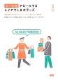 セールをアピールするレイアウト&カラーズ 注目を集めるためのキャンペーン・セールのデザイン事