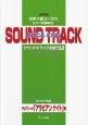 女声3部コーラス サウンドトラックを歌う ミュージカル・ソング編<改訂新版> ピアノ伴奏譜付 (1)