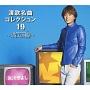 演歌名曲コレクション19 ~満天の瞳~(A)(DVD付)