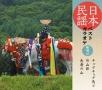 日本民謡ベストカラオケ~範唱付~ チャグチャグ馬コ/外山節/長者の山