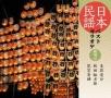 日本民謡ベストカラオケ~範唱付~ 本荘追分/秋田船方節/花笠音頭