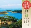 日本民謡ベストカラオケ~範唱付~ 大漁唄い込み/お立ち酒/秋の山唄