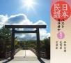 日本民謡ベストカラオケ~範唱付~ 伊勢音頭/尾鷲節/宮津節