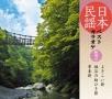 日本民謡ベストカラオケ~範唱付~ よさこい節/祖谷の粉ひき唄/串本節