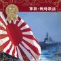 音のギフトBOX~軍歌・戦時歌謡