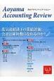 青山アカウンティング・レビュー 乱気流経済下の業績評価:会計は羅針盤になれるのか? (3)
