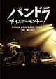 パンドラ ザ・イエロー・モンキー PUNCH DRUNKARD TOUR THE MOVIE(通常盤)