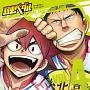 弱虫ペダル キャラクターソング vol.4