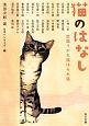 猫のはなし 恋猫うかれ猫はらみ猫