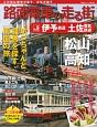 路面電車の走る街 伊予鉄道・土佐電気鉄道 この街は歴史が違う、文化が違う(8)