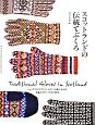 スコットランドの伝統てぶくろ シェットランドとサンカ、ふたつの地に伝わる手編みグ