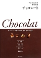 プロのための製菓技法 チョコレート