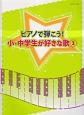 ピアノで弾こう!小・中学生が好きな歌~恋するフォーチュンクッキー・Hands Up!・RPG~ 初級~中級(3)