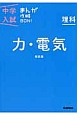 理科 力・電気<新装版> 中学入試まんが攻略BON!7