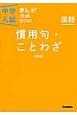 国語 慣用句・ことわざ<新装版> 中学入試まんが攻略BON!14