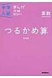 算数 つるかめ算<新装版> 中学入試まんが攻略BON!10