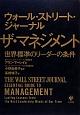 ウォール・ストリート・ジャーナル ザ・マネジメント 世界標準のリーダーの条件
