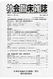 社会臨床雑誌 21-2 2013.11