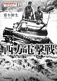 西方電撃戦 TANK BATTLE1