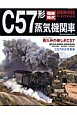 国鉄時代アーカイブズ C57形蒸気機関車 (4)
