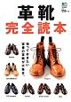 革靴完全読本 持っておきたい定番の革靴が大集合。