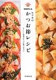 毎日使える ヤマキのかつお節レシピ おいしい料理はかつお節で決まり