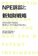 NPE訴訟と新・知財戦略 日本企業が米国式特許ビジネスで成長するために
