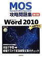 Microsoft Office Specialist 攻略問題集 Microsoft Word2010<第2版> CD付