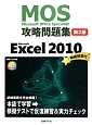 Microsoft Office Specialist 攻略問題集 Microsoft Excel2010<第2版> CD付